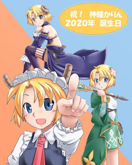 Karin202002_2_20201016000701